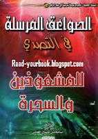 كتاب الصواعق المرسلة في التصدي للمشعوذين والسحرة