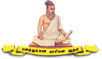 Image result for வள்ளுவர்