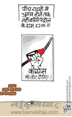 Petrol Rates, congress cartoon, assembly elections 2012 cartoons, election 2014 cartoons, election cartoon, indian political cartoon