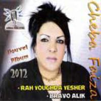 Cheba Dalila-Ray youghda yeshar