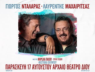 Γιώργος Νταλάρας - Λαυρέντης Μαχαιρίτσας