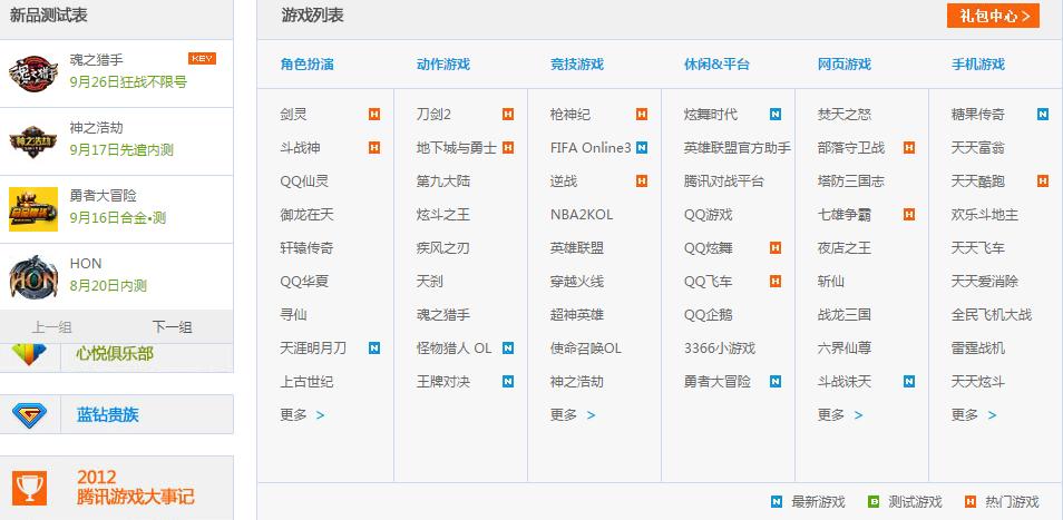 tencent-games