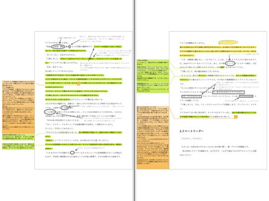 藤井太洋さんによる監修PDF
