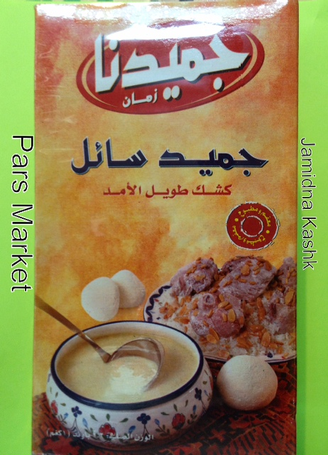 Jamidna Arabic Jordanian Kashk at Pars Market LLC 9400 Snowden River Parkway Suite 109, Columbia Maryland 21045