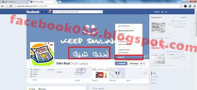 صورة طريقة حذف صديق  علي موقع فيس بوك