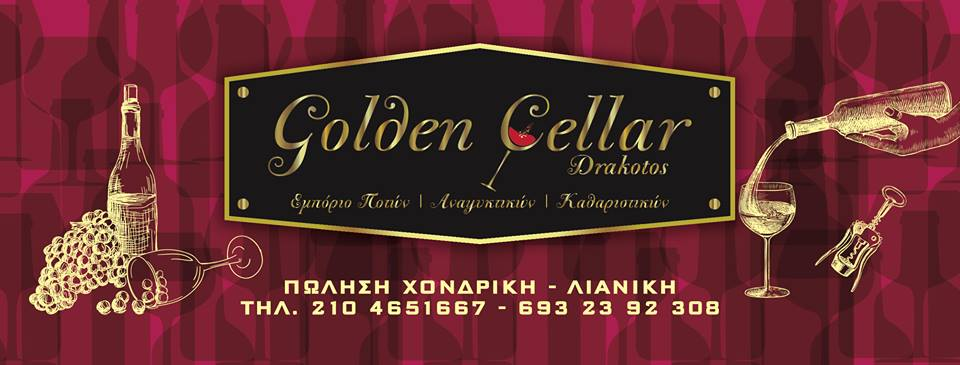 Golden Cellar