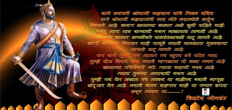 sambhaji raje wallpapers photos - photo #5