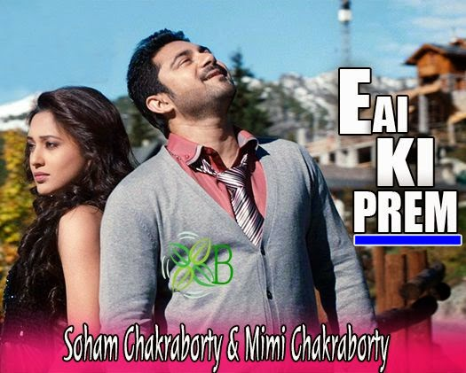 Eai Ki Prem, Rishi Chanda, Soham, Mimi, Bangali Babu English Mem