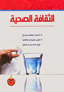 كتاب الثقافة الصحية - مجموعة من الأطباء