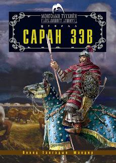 Монголын түүхийн гайхамшигт агшинуудаас...: Гайхамшигт түүхийн учир