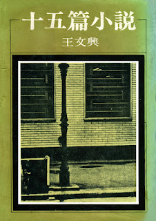 Fifteen Short Stories 《十五篇小說》(1979)