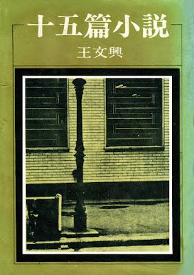 《十五篇小說》(1979)