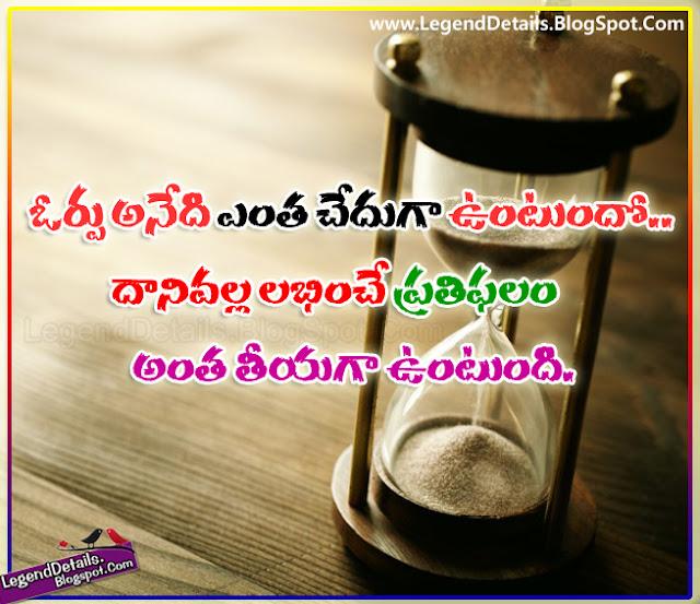 telugu inspiring quotes on patience