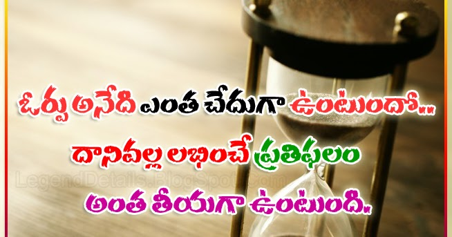 telugu inspiring quotes on patience legendary quotes