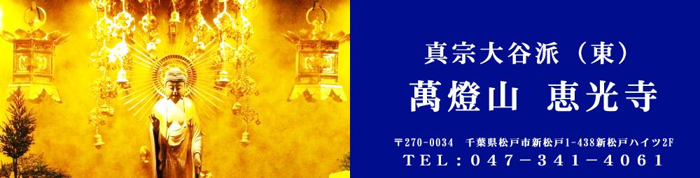 相談のできるお寺/ 真宗大谷派 (浄土真宗・東) 萬燈山 恵光寺 / 松戸市 新松戸 ビルの中の小さなお寺