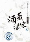 ISBN :978-988-19906-7-9《酒藏浪客》