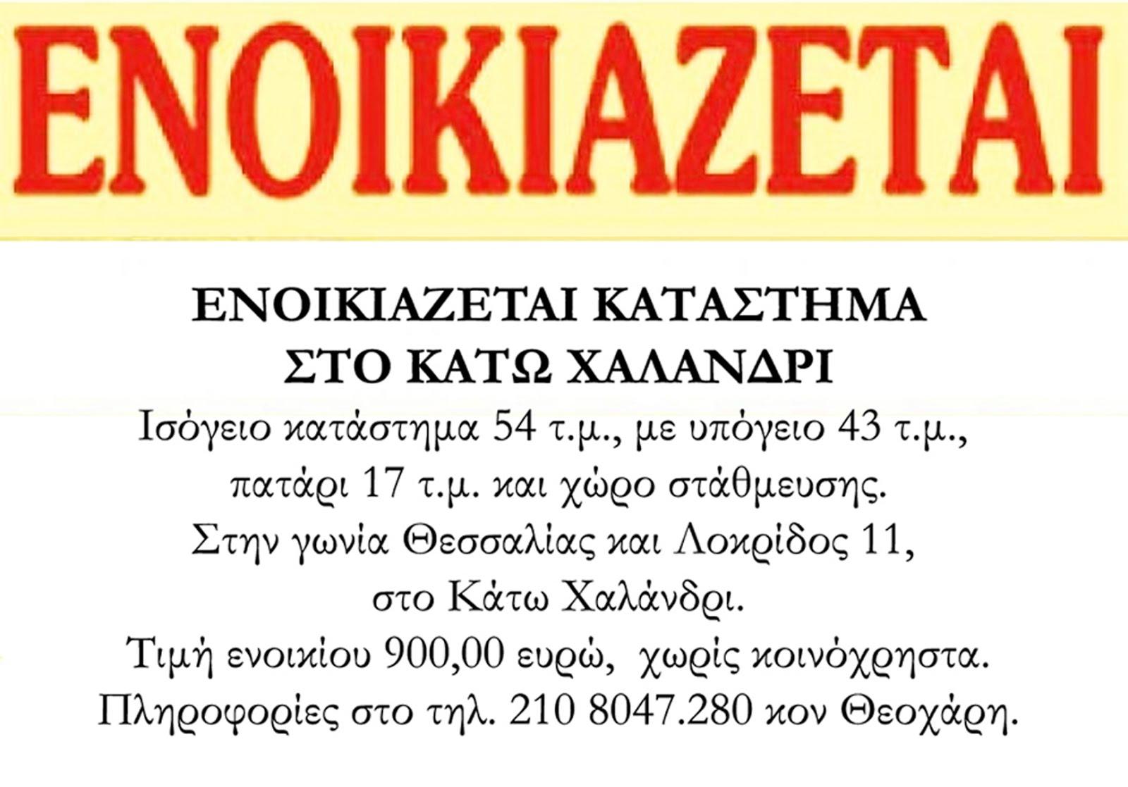 ΜΙΚΡΕΣ ΑΓΓΕΛΙΕΣ
