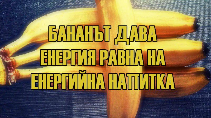 Полезните свойства на банана