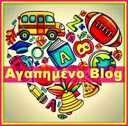 Βραβειάκι από τις  φίλες μου Άννα Μαρκάκη, Ντίνα Τάλλου και Νένα Αργυροπούλου