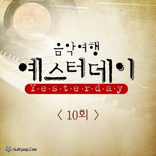 [Compilation] Various Artists – MBC Music Travel Yesterday E10