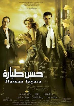 http://1.bp.blogspot.com/-61cpO65SQEw/VH42diX5dhI/AAAAAAAAEjE/1epDvsjF488/s420/Hassan%2BTayara%2B2007.jpg