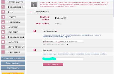 minisite.ru паспорт сайта