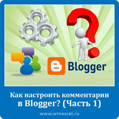 Как настроить комментарии в Blogger? (Часть 1)