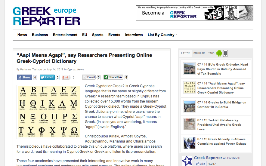 Aapi Means Agapi Says Researchers Presenting Online Greek Cypriot