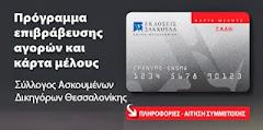 Εκπτωτική Κάρτα Μέλους Σάκκουλα - ΣΑΔΘ