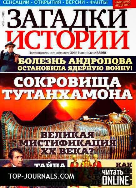 Журнал загадки истории 26 октябрь 2013