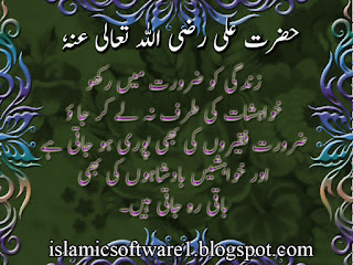 Islamic quotes of Hazrat Ali R.A. in urdu, Aqwal e Zareen