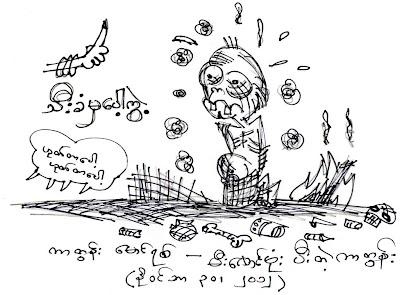 ကာတြန္းေမာင္ရစ္ – မီးေလာင္ဗုံးပီးတဲ့ ကာတြန္း