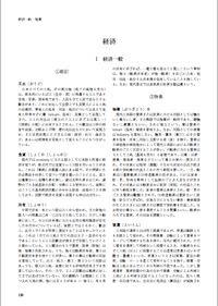 内容見本(PDF 約6MB)