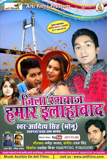 Jila Rangbaz Hamar Allahabad