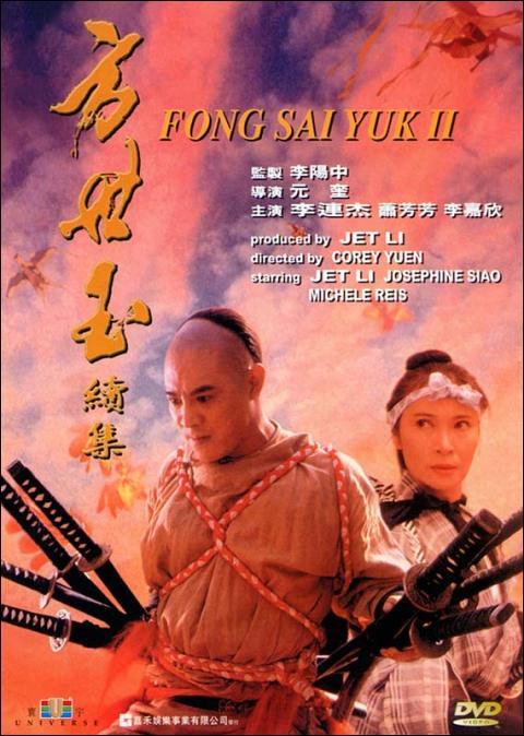 poster Phương Thế Ngọc - Phần 2