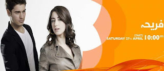 Feriha Episode 3 On Urdu 1 ~ DramaCell.Com