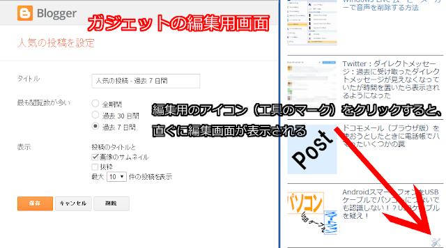 Blogger : 編集用のアイコン(工具のマーク)をクリックすると、 直ぐに編集画面が表示される