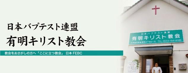 日本バプテスト連盟有明キリスト教会