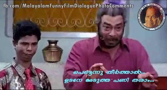 MALAYALAM DIALOGUE IMAGES FOR FACEBOOK