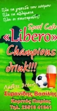 """Libero Sport Cafe"" ΣΤΟΝ ΚΟΡΙΝΟ"