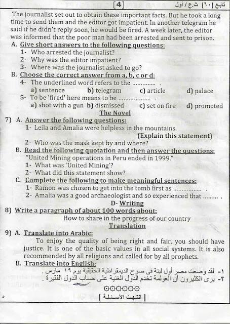 امتحان اللغة الانجليزية للصف الثالث الثانوي 2011 En4