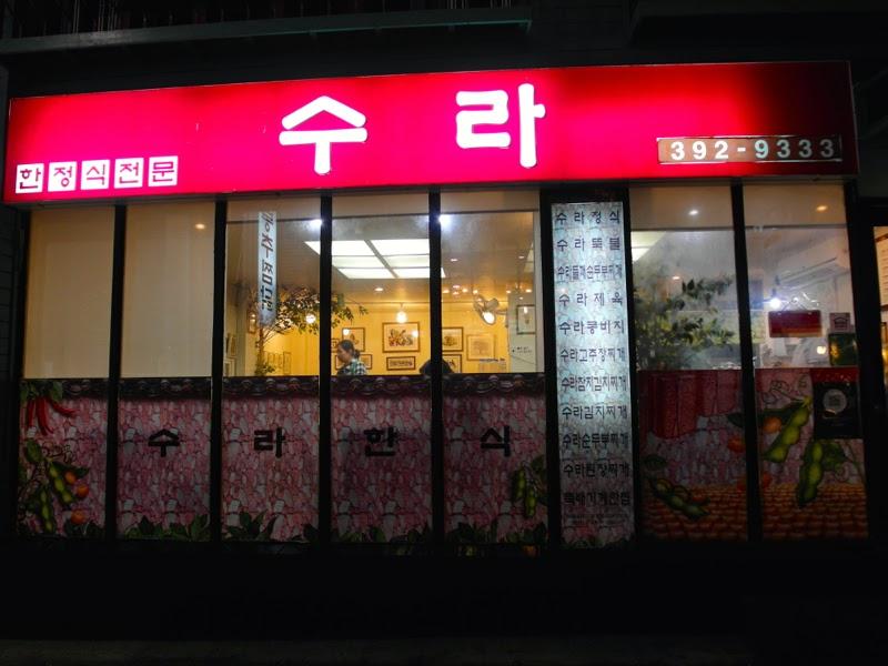 Ewha Summer Studies Sura Hanshik Restaurant Seoul South Korea lunarrive travel blog