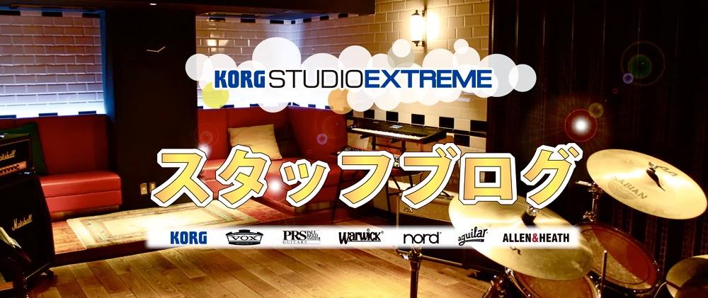 KORG STUDIO EXTREMEスタッフブログ