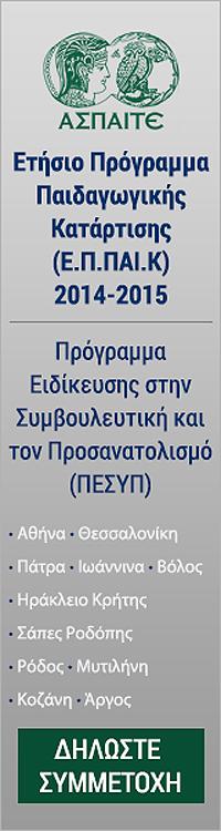 ΑΣΠΑΙΤΕ