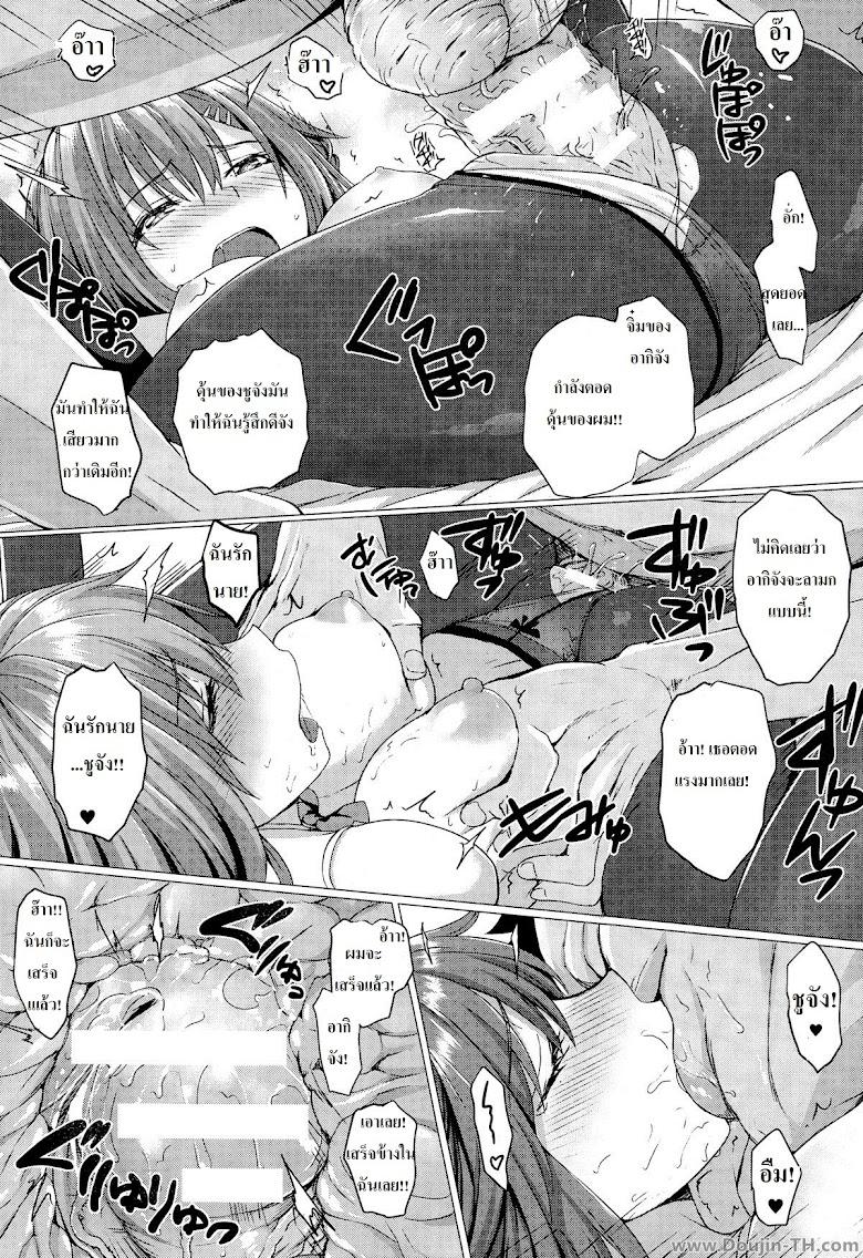 โฉมงามกับอสูร - หน้า 14