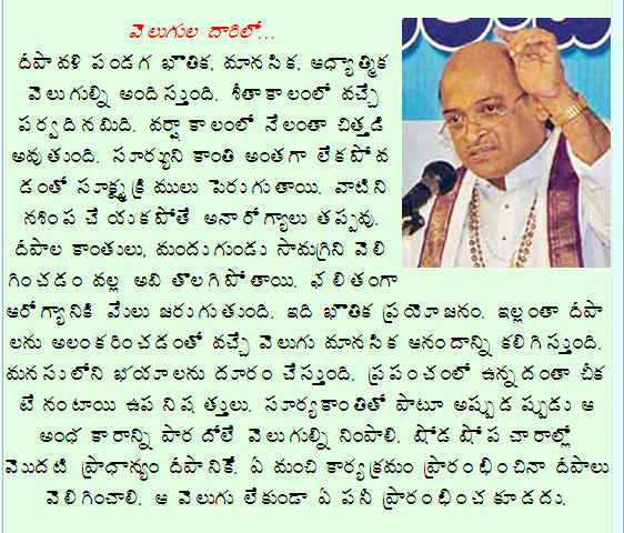 telugu web world special article on diwali deepavali festival special article on diwali deepavali festival