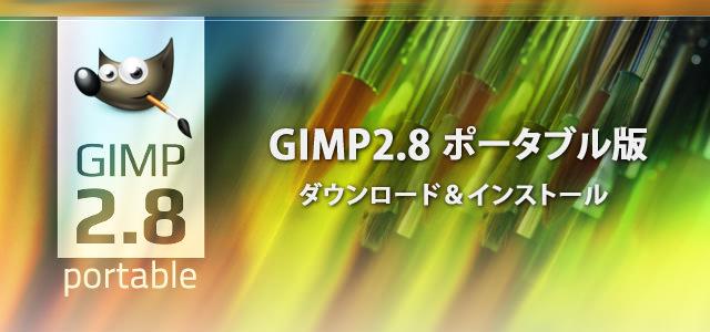 GIMP2.8ポータブル版のダウンロード&インストール手順。通常版のバグ対策にもどうぞ。