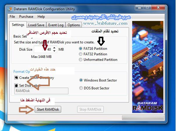 برنامج مجانى لتحسين اداء جهازك وزيادة سرعته بشكل ملحوظ Dataram RAMDisk 4.2.0