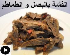 فيديو الفشة المصرية بالبصل و الثوم و الطماطم