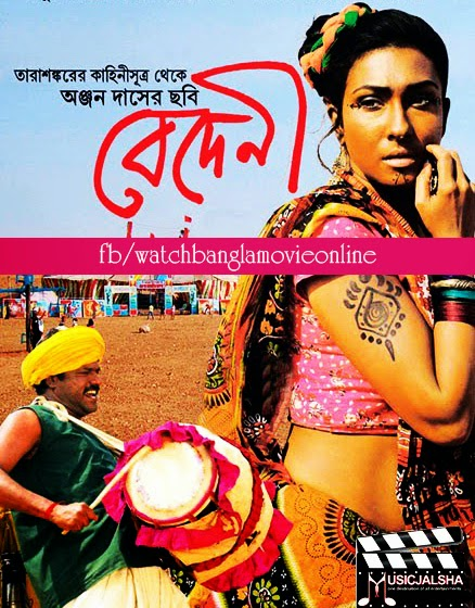 new bangla moviee 2014click hear............................ Bedeni+bengali+movie